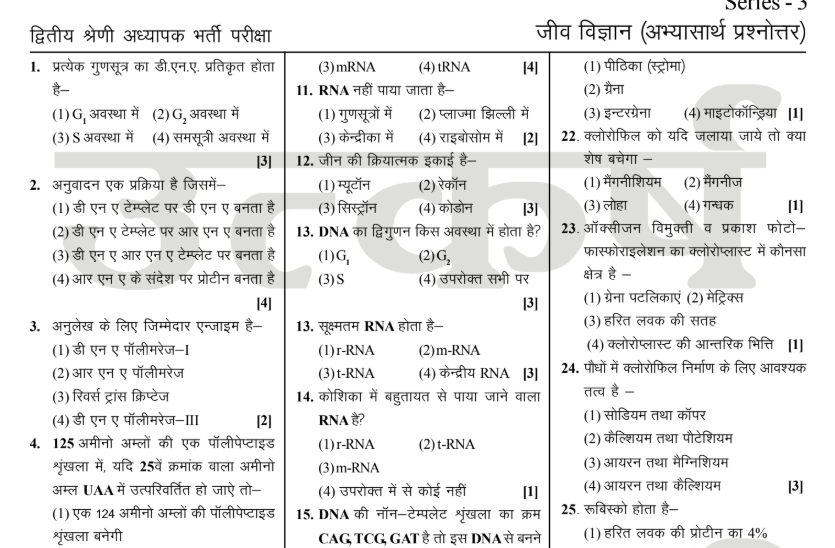 Science Questions In Hindi Free