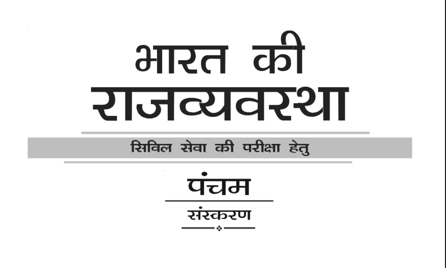 Indian Polity notes PDF book in Hindi Download