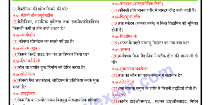 General Science Questions Answers PDF