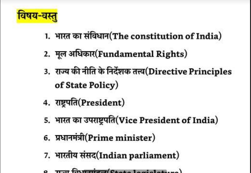 Indian Polity Complete Notes In Hindi PDF