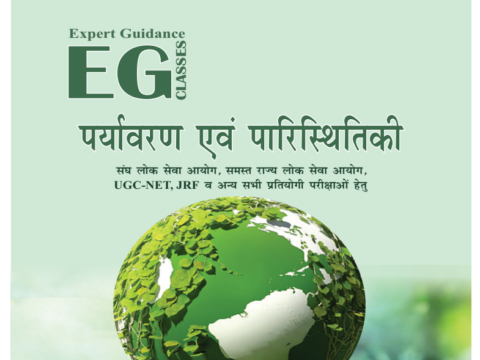 Environment & Ecology EG CLASSES PDF