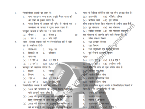 General knowledge questions in hindi with answers pdf