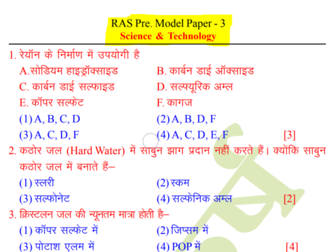 Science and Technology Questions with Answer in Hindi