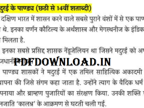 Indian History Handwritten Notes PDF In Hindi