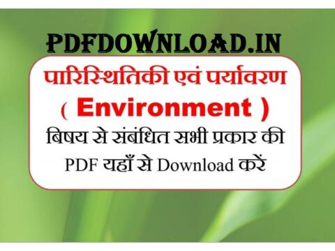 Complete Environment Notes And PDF For All Competition Exams In Hindi English