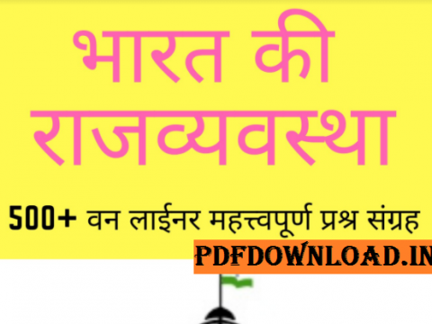 Polity of India Important One Liner Question Answer PDF