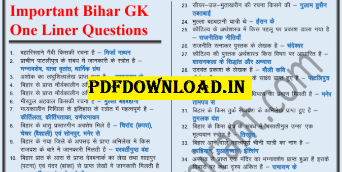 Bihar General Knowledge important collection One Liner PDF