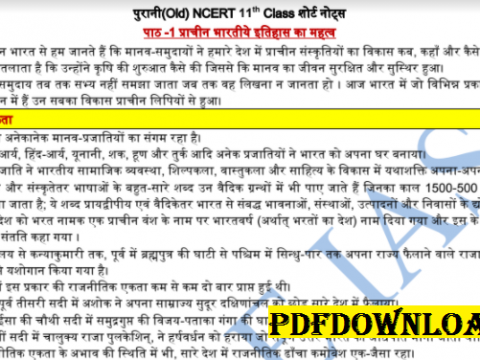 Old NCERT प्राचीन भारत Short Notes in Hindi PDF