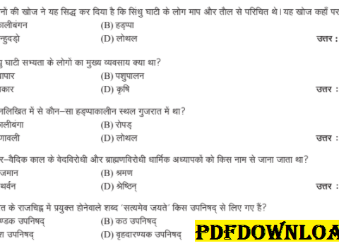 Indian History Question Answer PDF in Hindi