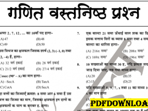 Mathematic Class Notes PDF For All Competitive Exams