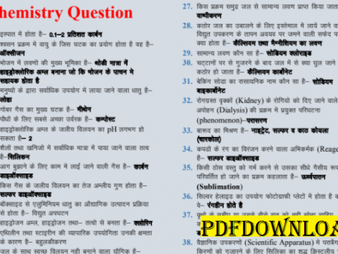 Chemistry 500 One Liner Series PDF In Hindi