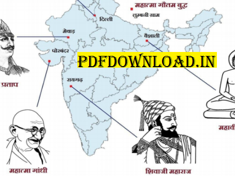 Bharat Ka Itihaas (Indian history) Notes PDF For SSC