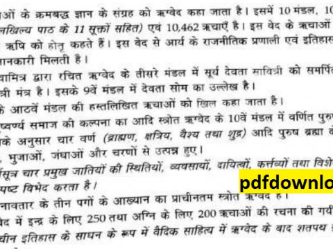 General Knowlage Lucent Book in Hindi PDF