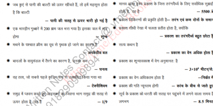 General Science Physics One Liner in Hindi PDF