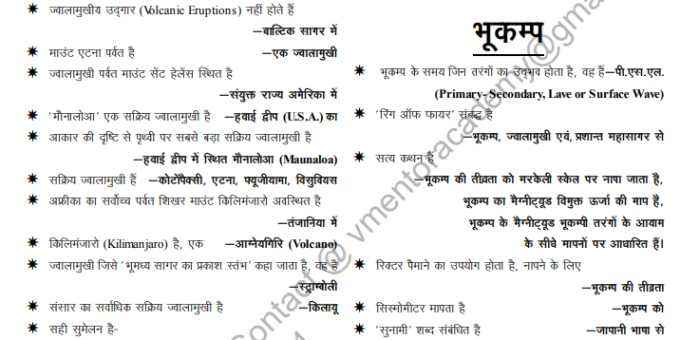 World Geography One Liner PDF
