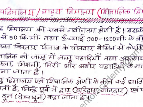 Indian Geography Handwritten Notes PDF For UPSC