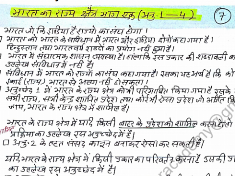 Indian Polity Handwritten Notes PDF in Hindi For UPSC
