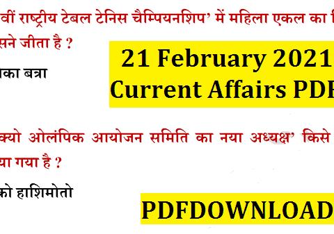 21 February 2021 Current Affairs PDF
