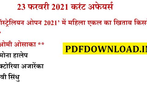 23 February 2021 Current Affairs PDF