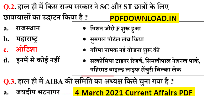 4 March 2021 Current Affairs PDF