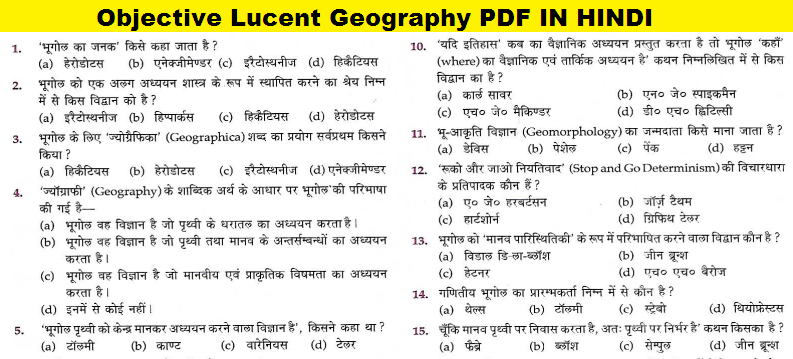 Objective Lucent Geography PDF IN HINDI