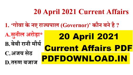 20 April 2021 Current Affairs PDF